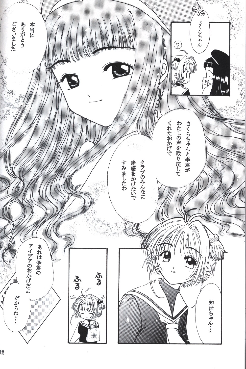 Doujinshi - Card Captor Sakura / Syaoran & Kinomoto Sakura (Spoonful of Mind) / HAPPY CROWN