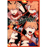 Doujinshi - Anthology - My Hero Academia / Bakugou Katsuki (爆恋ダイナマイト! *アンソロジー)