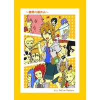 Doujinshi - KINGDOM HEARTS / Axel & Roxas & All Characters (機関の夏休み) / Potion Factory