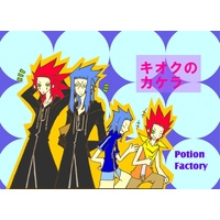 Doujinshi - KINGDOM HEARTS / Axel (キオクのカケラ) / Potion Factory