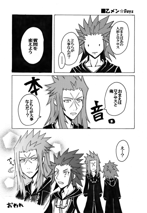 Doujinshi - KINGDOM HEARTS / Axel & Sora & Riku (Mix Land) / Potion Factory
