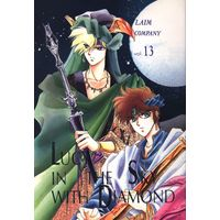 Doujinshi - Yoroiden Samurai Troopers / All Characters (Samurai Troopers) (LUCY IN THE SKY WITH DIAMOND) / Laim Company