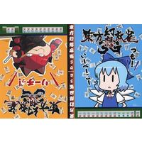 Doujin Items - Touhou Project / Cirno & Rin