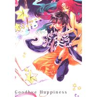 Doujinshi - Houshin Engi / Taikoubou x Daji (Dakki) (Goodbye Happiness) / 0→START
