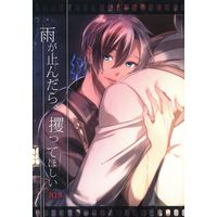 [Boys Love (Yaoi) : R18] Doujinshi - Tales of Xillia2 / Julius x Ludger (雨が止んだら、攫ってほしい ☆テイルズオブエクシリア2) / 蝟部