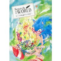 Doujinshi - Novel - Anthology - Sonic the Hedgehog / Shadow the Hedgehog (Search for the WORLD) / CofG