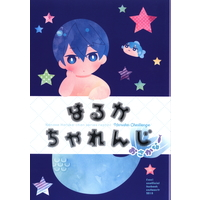 Doujinshi - Free! (Iwatobi Swim Club) / All Characters (Free!) (はるかちゃれんじ おさかな *再録 ☆Free!) / Cartoon-tv