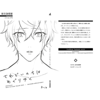 [Boys Love (Yaoi) : R18] Doujinshi - Novel - Hypnosismic / Jyuto x Doppo (されどいのちはめぐりゆく) / 原稿マグロ