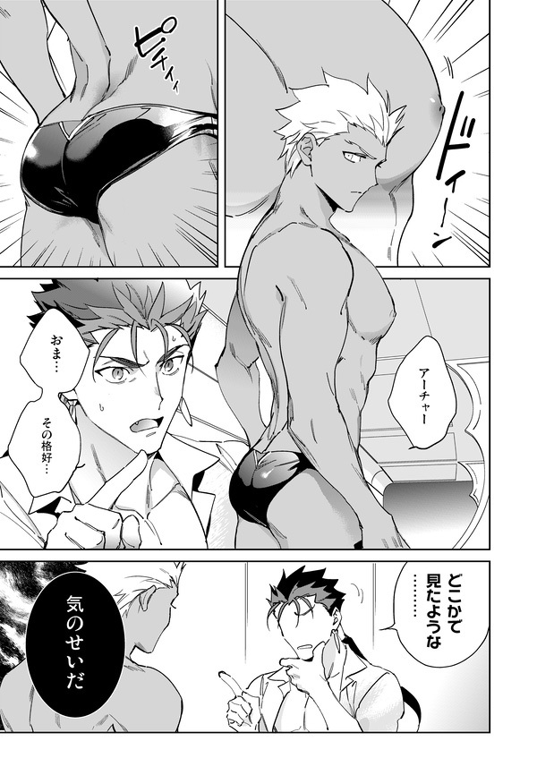 [Boys Love (Yaoi) : R18] Doujinshi - Fate/Grand Order / Lancer (Fate/stay night) x Archer (Fate/stay night) (SUMMER NUDE) / Yoke
