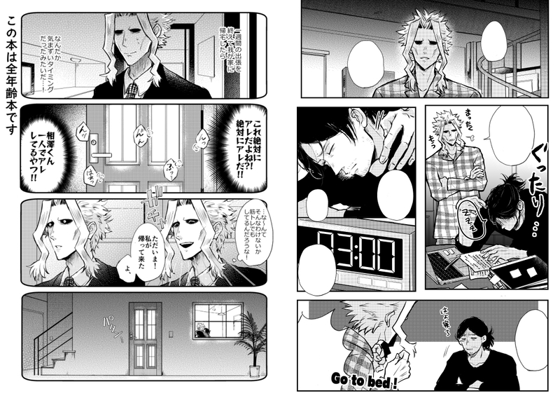 Doujinshi - My Hero Academia / All Might x Aizawa Shouta (ホーム・スウィート・ホーム) / KIKI