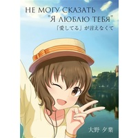 "Doujinshi - Novel - IM@S: Cinderella Girls / Producer & Anastasia & Meiko Namiki (не могу сказать ""Я люблю тебя"" 「愛してる」が言えなくて) / きのうのそら"