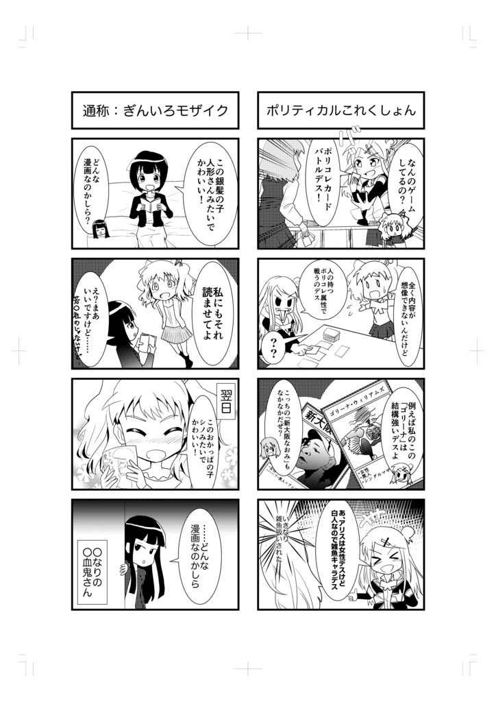 Doujinshi - Kiniro Mosaic / Omiya Shinobu (Kin-mosa International News...? 4) / first-am