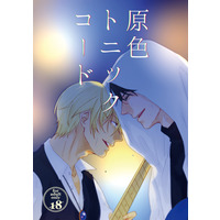 [Boys Love (Yaoi) : R18] Doujinshi - Novel - Meitantei Conan / Scotch x Amuro (原色トニックコード) / 11Strings