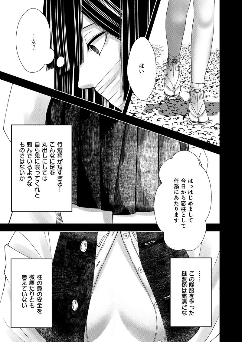 Doujinshi Kimetsu No Yaiba Iguro Obanai X Kanroji Mitsuri éブミーアゲイン 4月の雪 Buy From Otaku Republic Next mitsuri kanroji is held in obanai iguro's arms as she realizes she's. doujinshi kimetsu no yaiba iguro obanai x kanroji mitsuri ラブミーアゲイン 4月の雪
