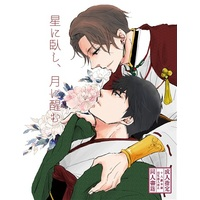 [Boys Love (Yaoi) : R18] Doujinshi - Novel - Joker Game / Miyoshi x Sakuma (星に臥し、月に醒む) / もじbakery