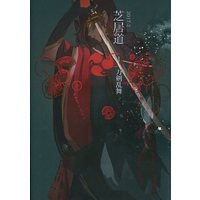 Doujinshi - Illustration book - Touken Ranbu / All Characters (芝居道) / こび砂糖