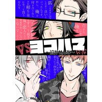 [Boys Love (Yaoi) : R18] Doujinshi - Manga&Novel - Anthology - Hypnosismic / Jiro x Jyuto (VSヨコハマ~泣かせんな~) / merrySHARKworld