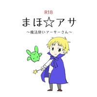 [Boys Love (Yaoi) : R18] Doujinshi - Hetalia / United Kingdom (Arthur) (まほ☆アサ~魔法使いアーサーさん~) / ありとわ