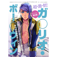 [Boys Love (Yaoi) : R18] Doujinshi - IRON-BLOODED ORPHANS / Mob Character x Gaelio Bauduin (超激似!ガ●リオ・ボー●ウィン) / はだか天国