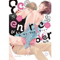 Boys Love (Yaoi) Comics - Eccentric Lover (エキセントリック ラヴァー) / Pii