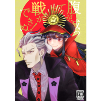 [Boys Love (Yaoi) : R18] Doujinshi - Fate/Grand Order / Oda Nobunaga (Fate Series) (腹が減っては戦はできぬ!) / 千嘉千涙