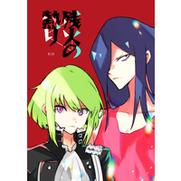 [Boys Love (Yaoi) : R18] Doujinshi - Promare / Meis x Lio (残火の熱り) / See you Darling!