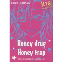 [Boys Love (Yaoi) : R18] Doujinshi - Novel - Yowamushi Pedal / Toudou x Manami (Honey drug Honey trap) / はこのほんね