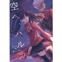 [NL:R18] Doujinshi - Novel - Fate/stay night / Archer x Rin Tohsaka & Archer x Rin (空へ、ハルカ Sora he Haruka) / カタコイズム
