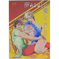 [Boys Love (Yaoi) : R18] Doujinshi - Jojo Part 2: Battle Tendency / Joseph x Caesar (夢見るほどに愛してほしい) / のりしおばくれん。