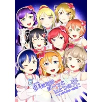Doujinshi - Illustration book - Anthology - Love Live / Honoka & Kotori & Maki & Umi (僕たちはずーっとひとつの光) / あげたての森