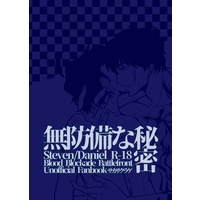 [Boys Love (Yaoi) : R18] Doujinshi - Blood Blockade Battlefront / Steven A Starphase x Daniel Law (無防備な秘密) / サカサクラゲ