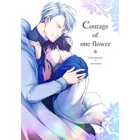 Doujinshi - Yuri!!! on Ice / Victor x Katsuki Yuuri (Courage of one flower) / ナツメ-natsume-