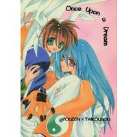 Doujinshi - Houshin Engi / Youzen x Taikoubou (Once Upon a Dream) / TEA PLANT/極秘計画実行委員会