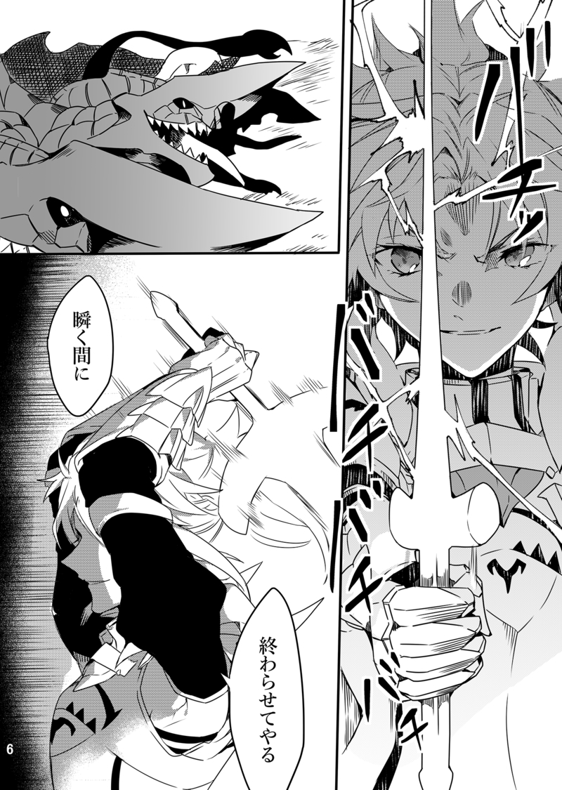 Doujinshi - Fate/Grand Order / Mordred x Gudako (Emerald) / さかあがり