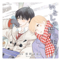 BLCD (Yaoi Drama CD) - Itoshi no Nekokke (My Darling Kitten Hair)
