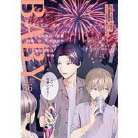 Boys Love (Yaoi) Comics - BABY (BL Magazine) (BABY vol.36 (POE BACKS)) / 壽 & あらきゆう & Pii & Moriyo & Toriotoko