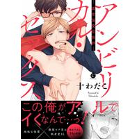Boys Love (Yaoi) Comics - Umbilical Sex (アンビリカル・セックス -異常偏愛症候群- (Charles Comics)) / Towadako