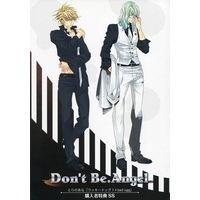 [Boys Love (Yaoi) : R18] Doujinshi - Novel - Lucky Dog 1 / Bernardo x Giancarlo (Don't Be.Angel) / Tennenouji