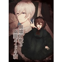 [Boys Love (Yaoi) : R18] Doujinshi - Novel - GRANBLUE FANTASY / Lucifer x Sandalphon (廃墟屋敷と幽霊メイドの君) / レソナンシア