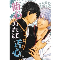 [Boys Love (Yaoi) : R18] Doujinshi - Novel - Gintama / Hijikata x Gintoki (飴心あれば舌心) / FG*2