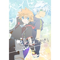 Doujinshi - Manga&Novel - KINGDOM HEARTS (ベイビーアイラブユーだぜ!) / S.C.G