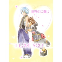 Doujinshi - Manga&Novel - KINGDOM HEARTS (世界中に響け I LOVE YOU) / S.C.G