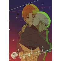 [Boys Love (Yaoi) : R18] Doujinshi - Fate/Zero (Lying lies on lies) / sioduke