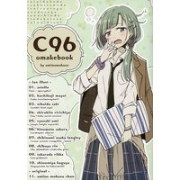 Doujinshi - Illustration book - C96omakebook / しずみ荘