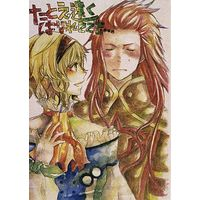 Doujinshi - Tales of the Abyss / Asch x Natalia (Abyss) (たとえ遠く離れてても...) / サボテンハニー★