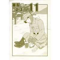 Doujinshi - Military (軍服と遊ぼう! 11) / みりさば編集部