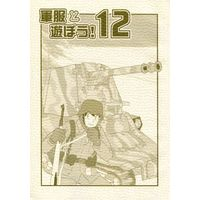 Doujinshi - Military (軍服と遊ぼう! 12) / みりさば編集部