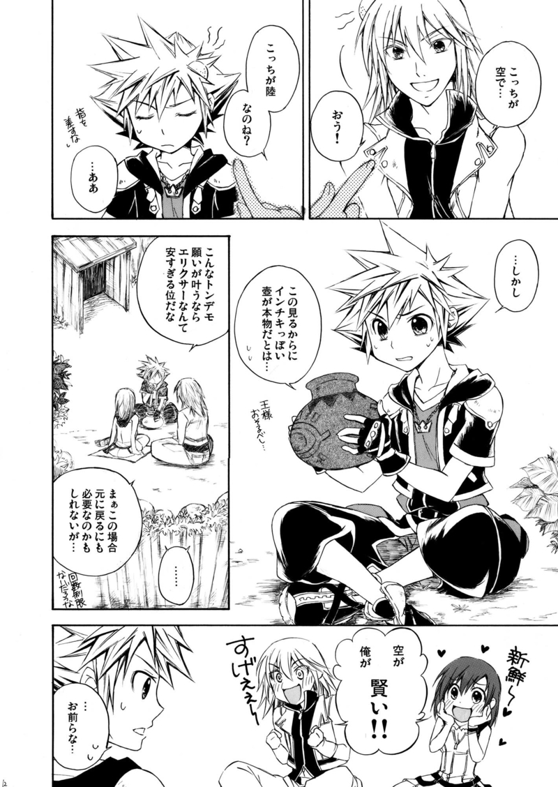 Doujinshi - Manga&Novel - KINGDOM HEARTS / Riku x Sora (Like you? Love you!) / GEILA CAT IN WRO