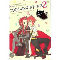 Doujinshi - Anthology - Tales of the Abyss / Luke fon Fabre x Asch (スキトキメキトキス 2) / Ooburoshiki