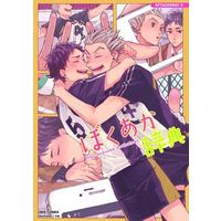 Boys Love (Yaoi) Comics - Haikyuu!! (<<ハイキュー!!>> ○)ATTACKERS!!(5) ぼくあか辞典)